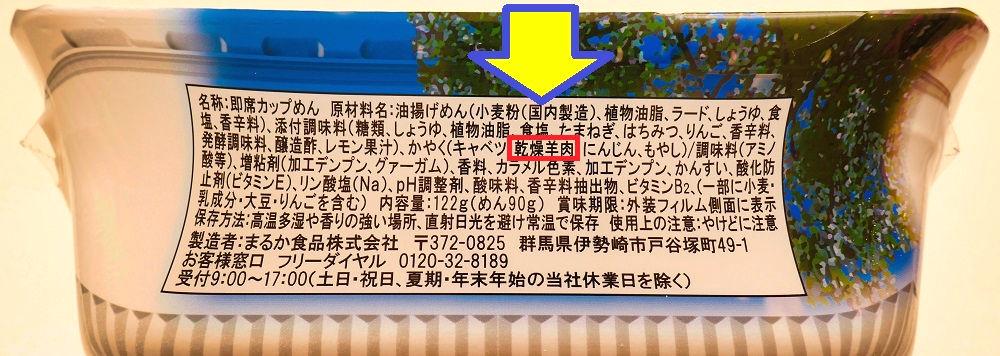 『ペヤング北海道ジンギスカン風やきそば』の成分