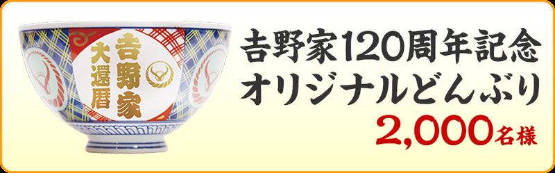 ピピッとして丼(どんぶり)当たるキャンペーン