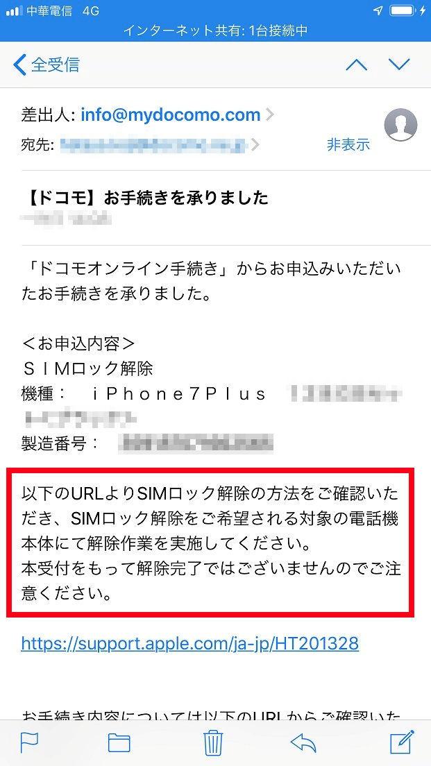 NTTドコモのSIMロック解除通知
