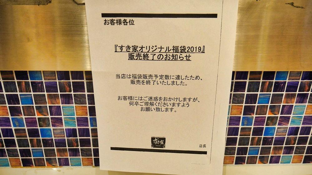 すき家「イオンモール千葉NT店」の告知分