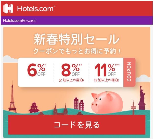 ホテルズドットコム(Hotels.com)の新春特別セール