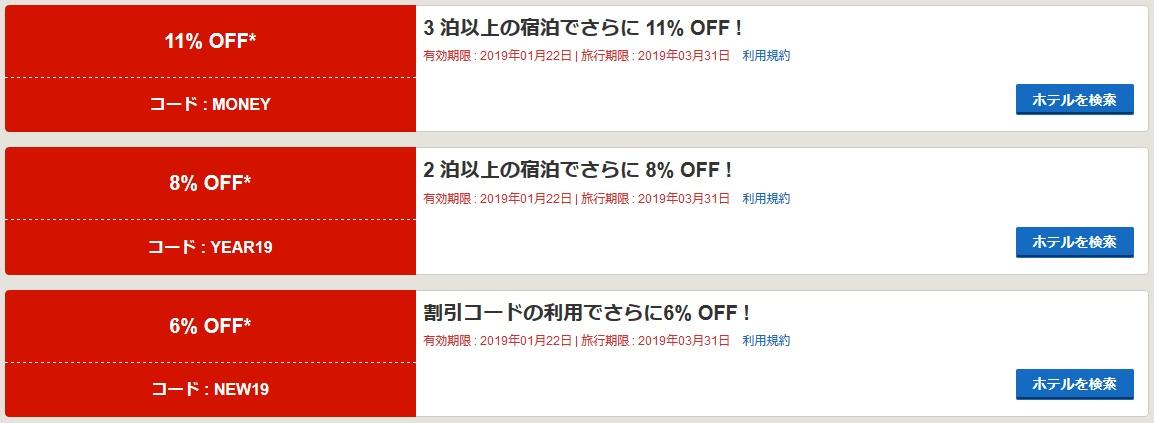 ホテルズドットコム(Hotels.com)新春特別セールのキャンペーンコード