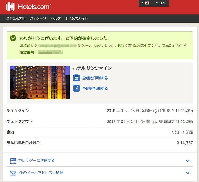 ホテルズドットコム(Hotels.com)の予約完了画面