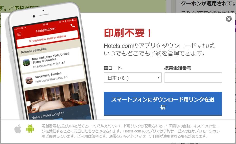 ホテルズドットコム(Hotels.com)のアプリ