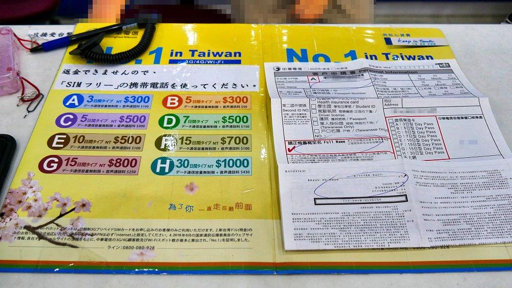 中華電信の料金表と申込書