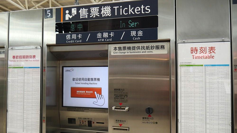 台湾高速鉄道左営駅の券売機