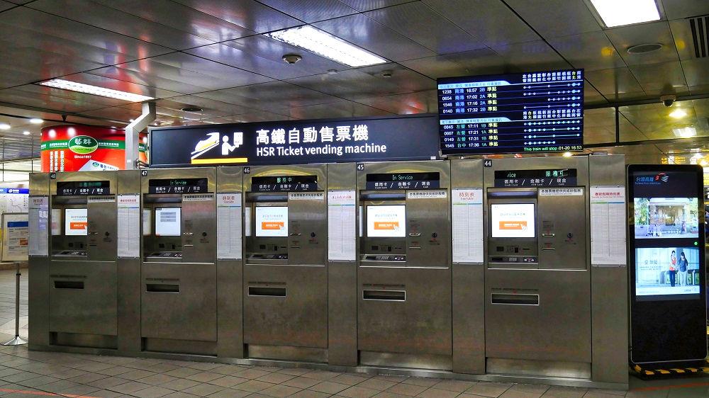 写真は台湾高速鉄道「台北駅」の券売機です。