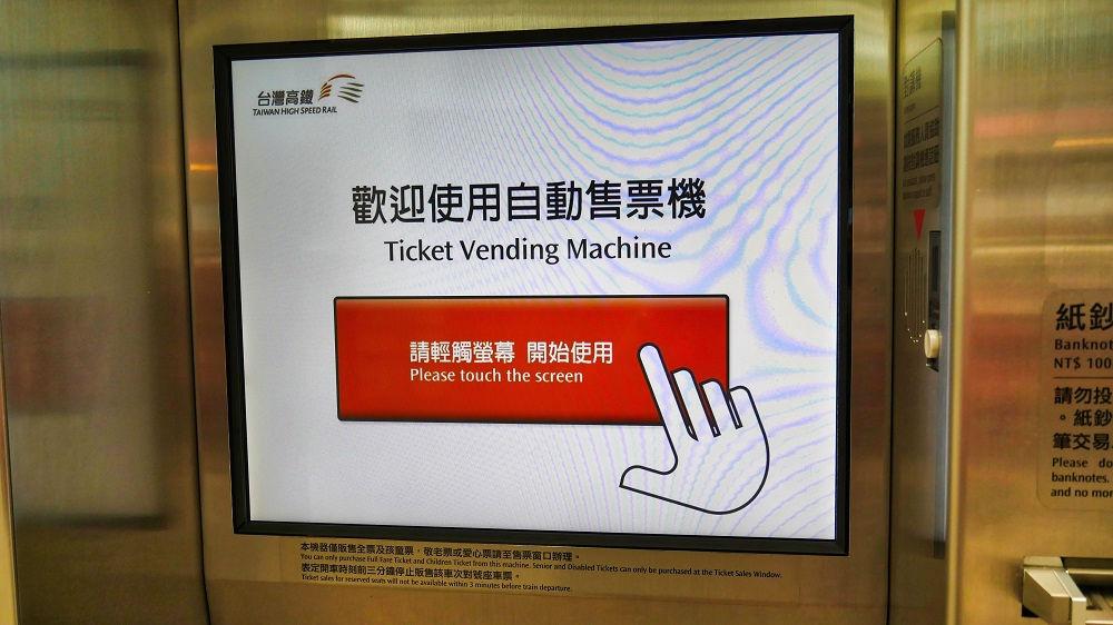 台湾新幹線(台湾高速鉄道)自動券売機