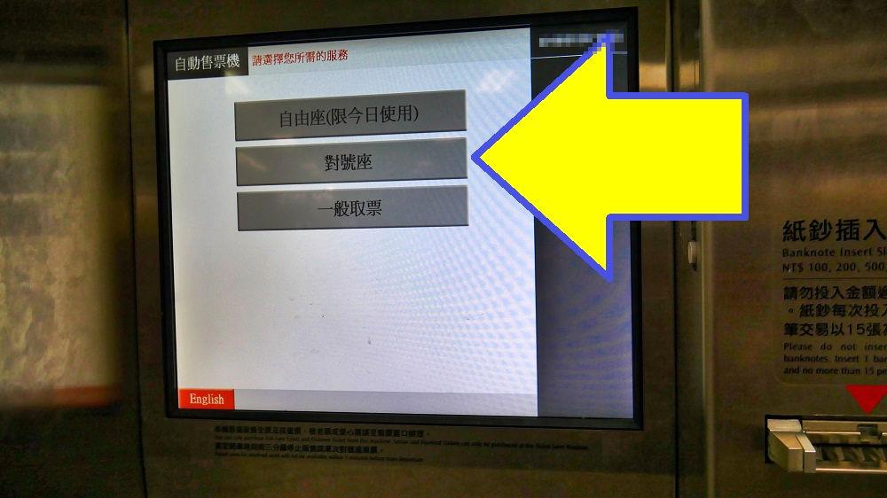 台湾新幹線(台湾高速鉄道)の自動券売機