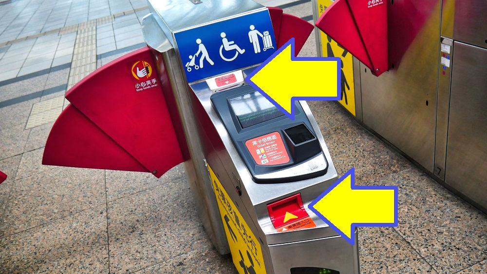 台湾新幹線の乗車券の通し方