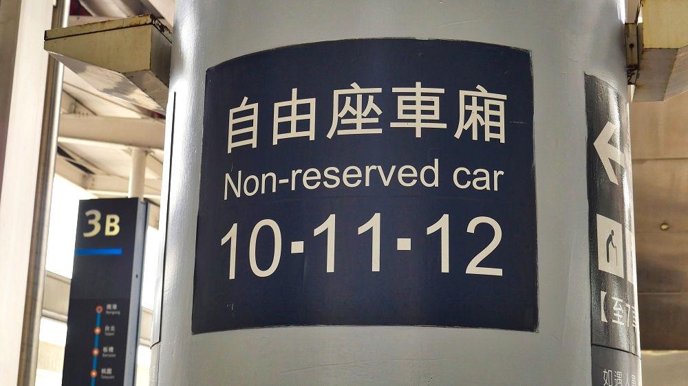 台湾新幹線の自由席指定