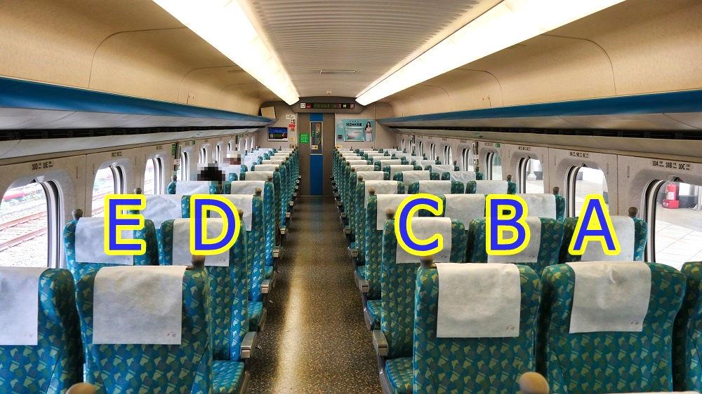 台湾新幹線の席順