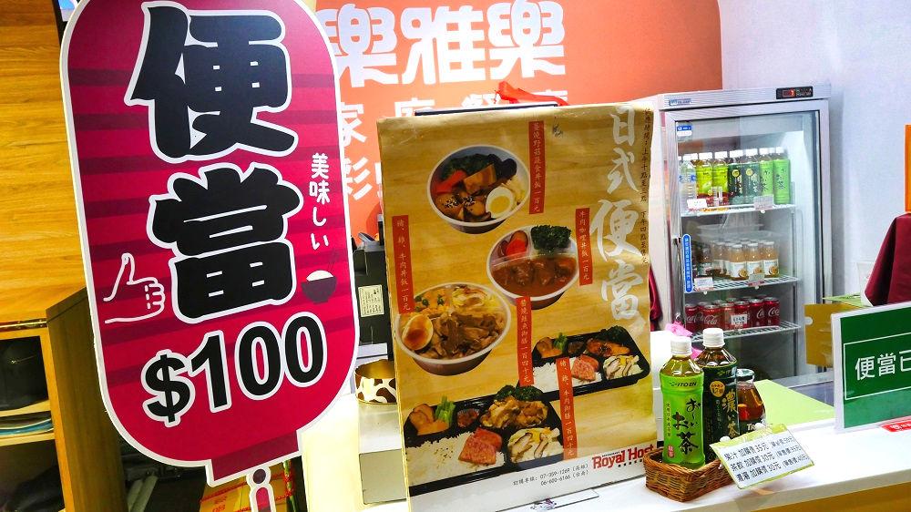 台湾新幹線の駅弁販売