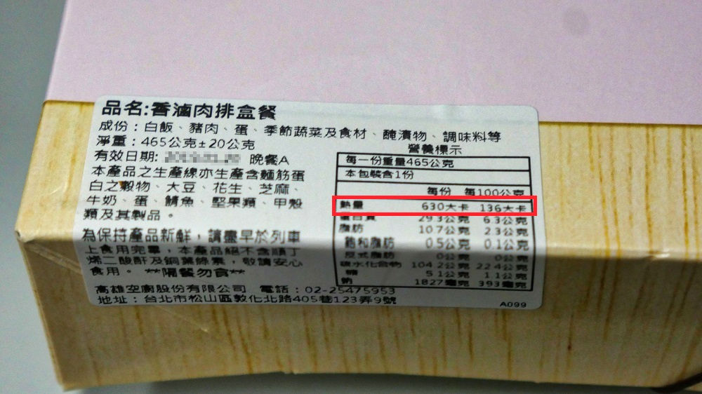 台北駅で購入した駅弁