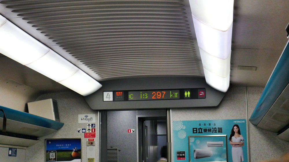 台湾新幹線の速度表示