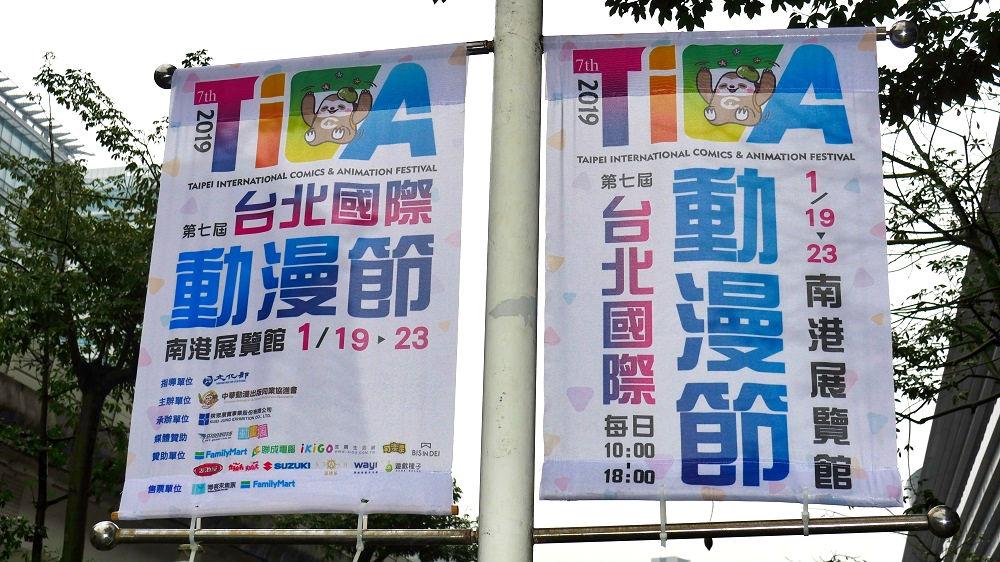 第7回台北国際動漫節(TICA)