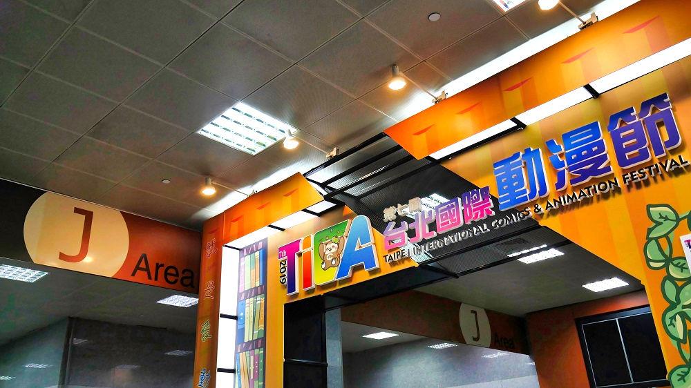 第7回台北国際動漫節(TICA)の入口