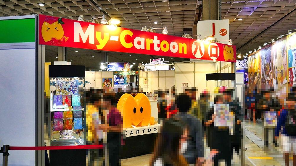 第7回台北国際動漫節(TICA)群英社(My-Cartoon)