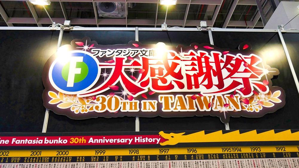 富士見ファンタジア文庫30周年大感謝祭 in Taiwan