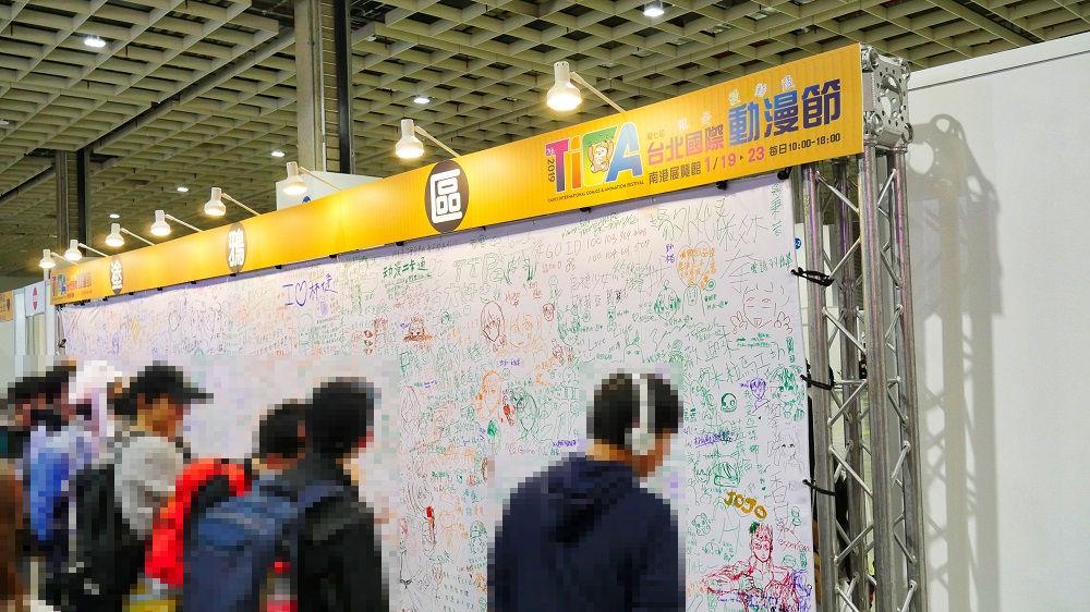 第7回台北国際動漫節(TICA)訪問者掲示板