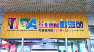 第7回台北国際動漫節(TIGA)