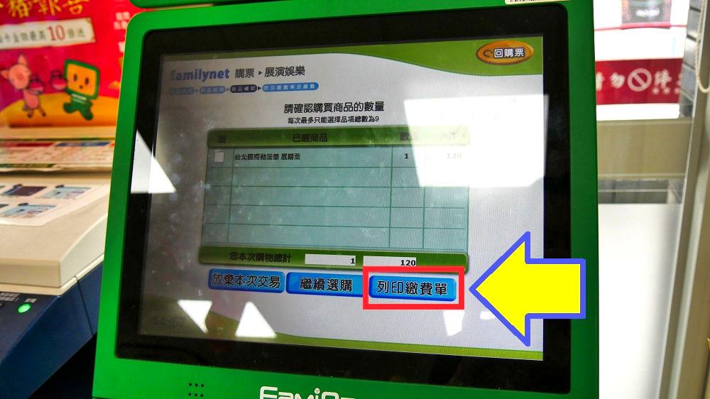 台湾ファミリーマートのFamiport