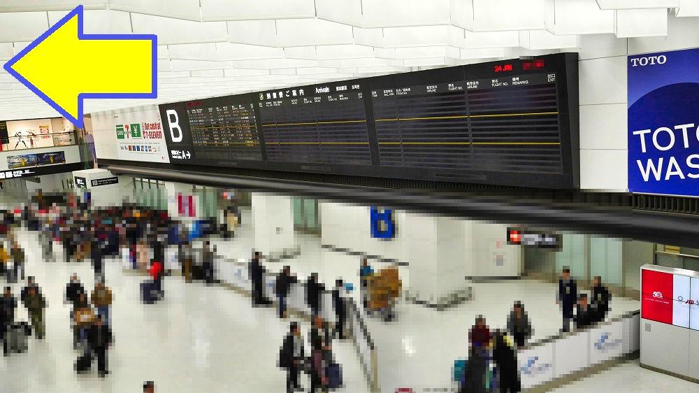 成田空港第2ターミナルビルの国際線到着ロビーB
