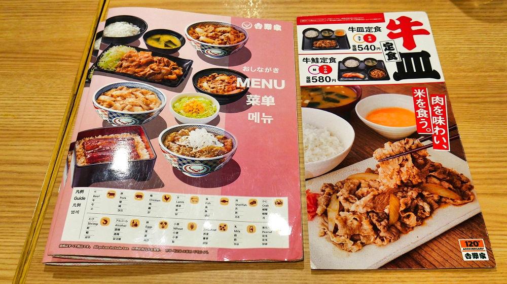 吉野家「成田国際空港第2本館店」のメニュー