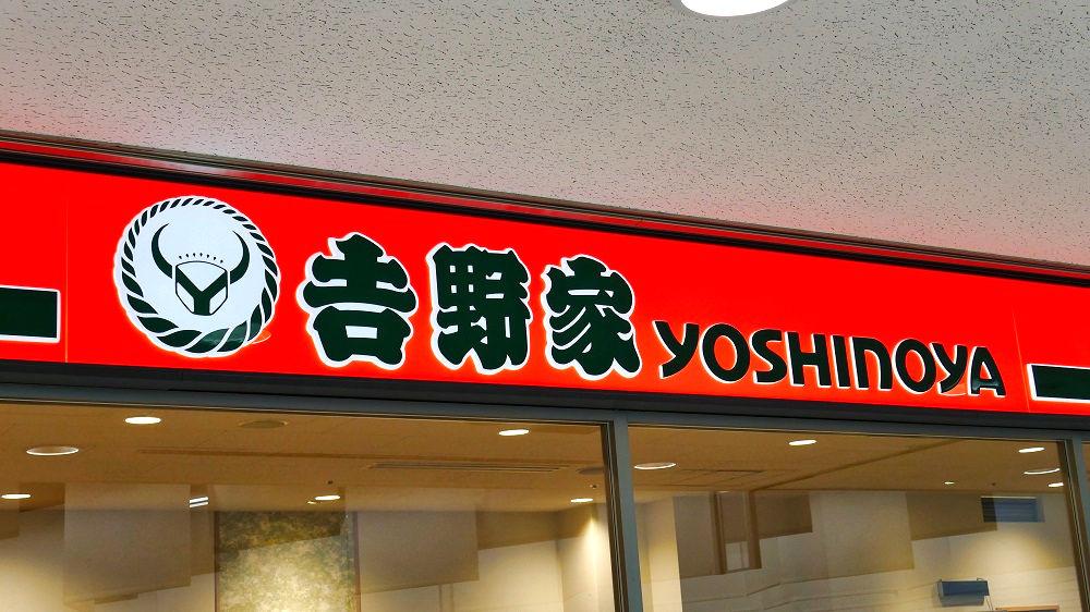 吉野家「成田国際空港第2本館店」の看板