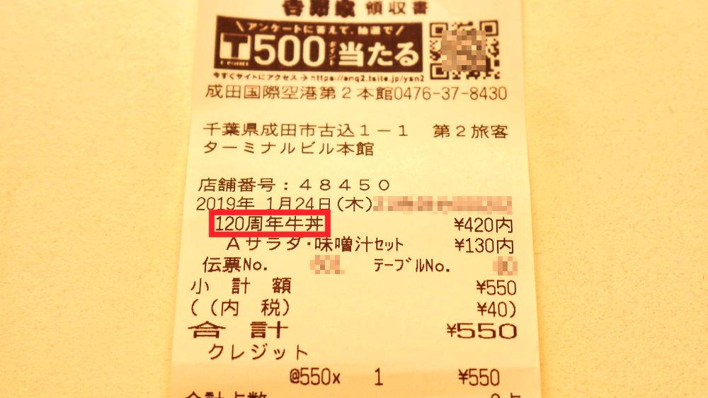 吉野家「成田国際空港第2本館店」のレシート