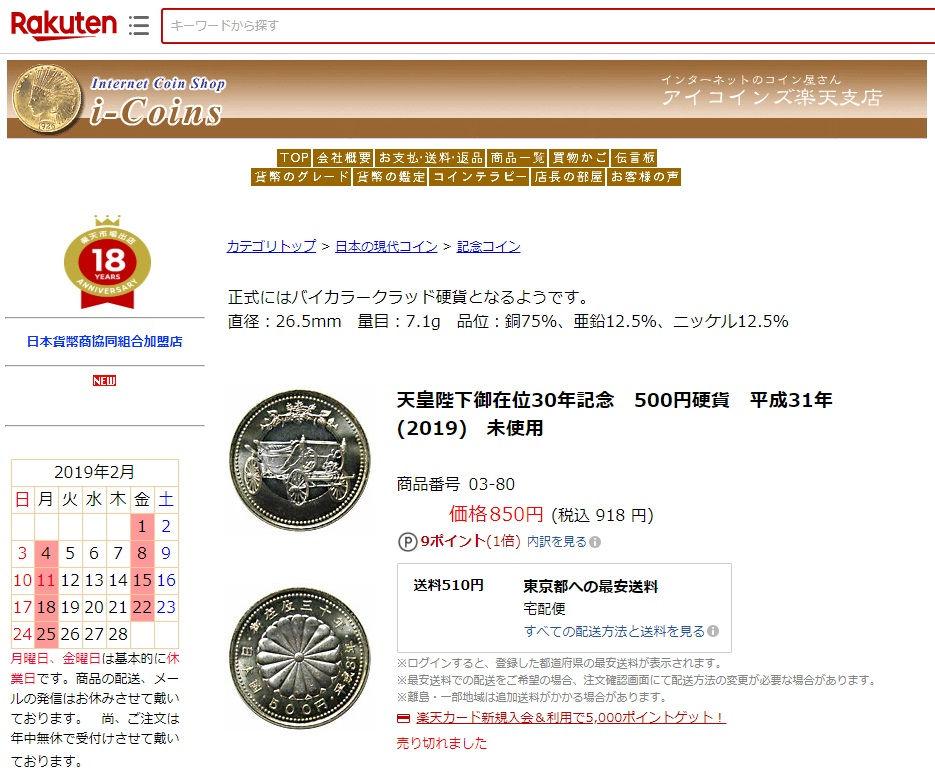 楽天市場での天皇陛下御在位30年記念五百円バイカラー・クラッド貨幣の販売