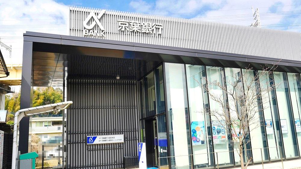 京葉銀行成田支店