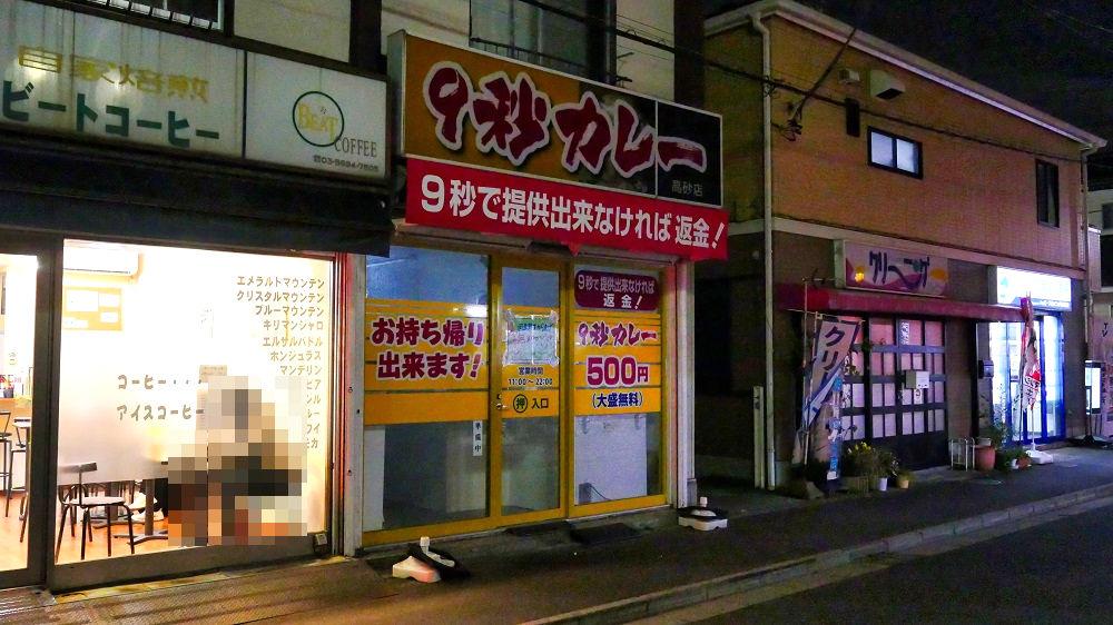 9秒カレー高砂店