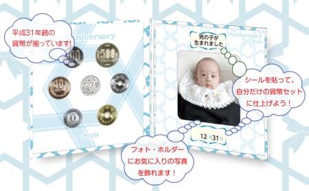 平成31年銘記念日貨幣セット