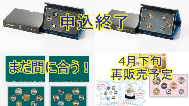平成31年硬貨セット