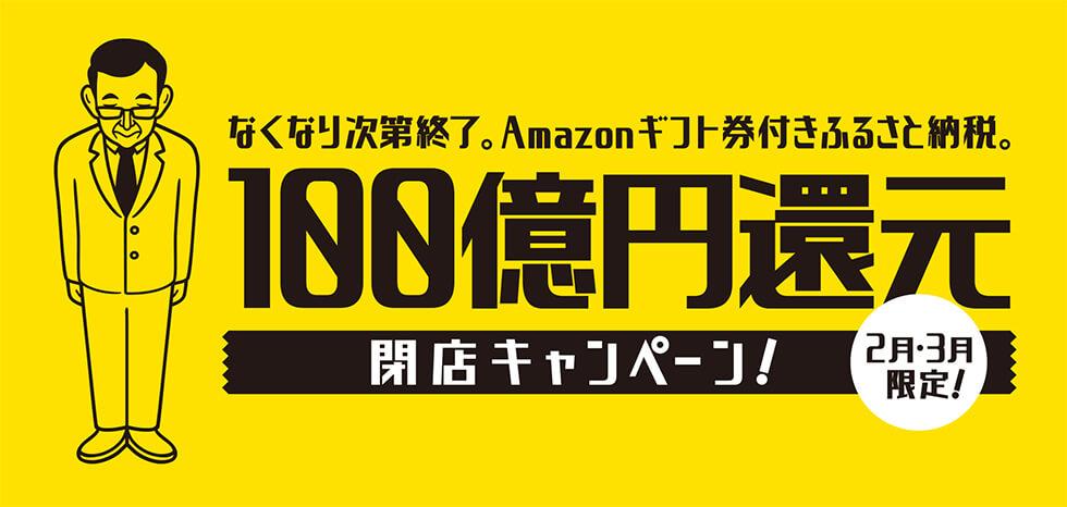 泉佐野市の100億円閉店キャンペーン