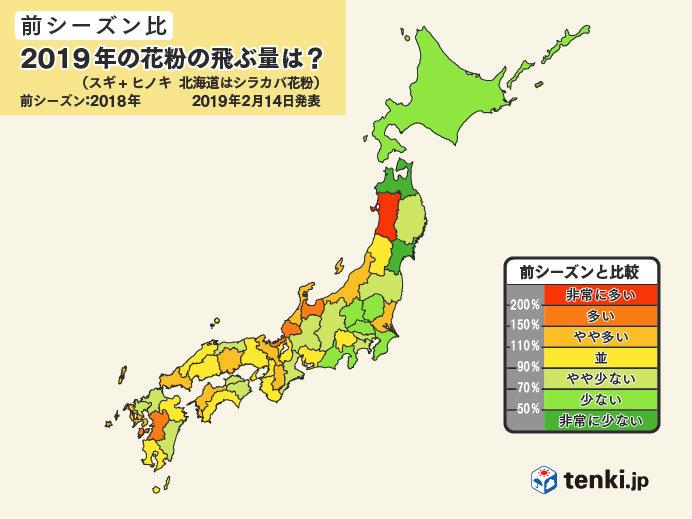 日本気象協会「花粉飛散予測第4報」