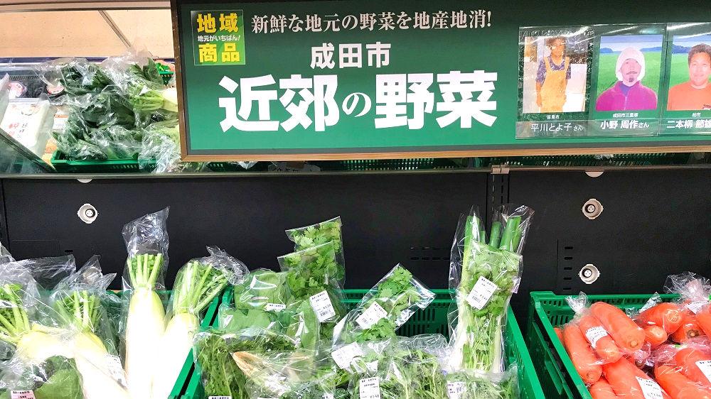 スーパーKAUMIの地元野菜コーナー
