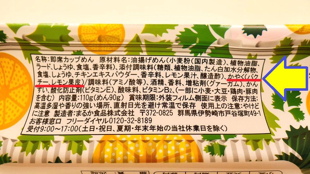 ペヤングパクチーレモンやきそば