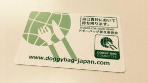 ドギーバッグ普及委員会の会員カード