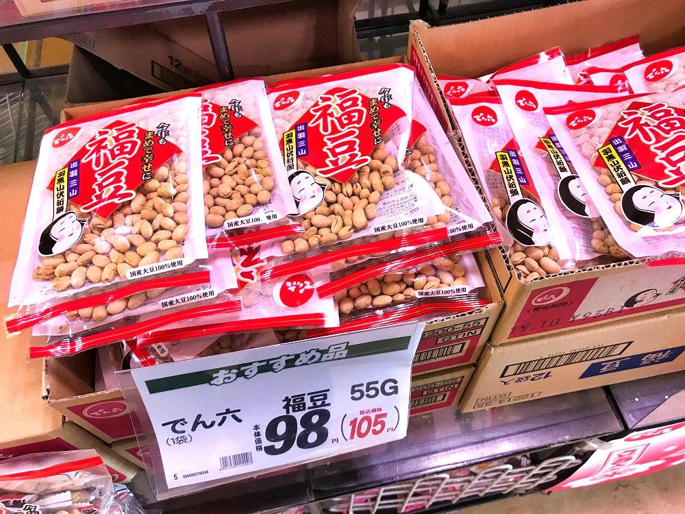 KASUMIの福豆