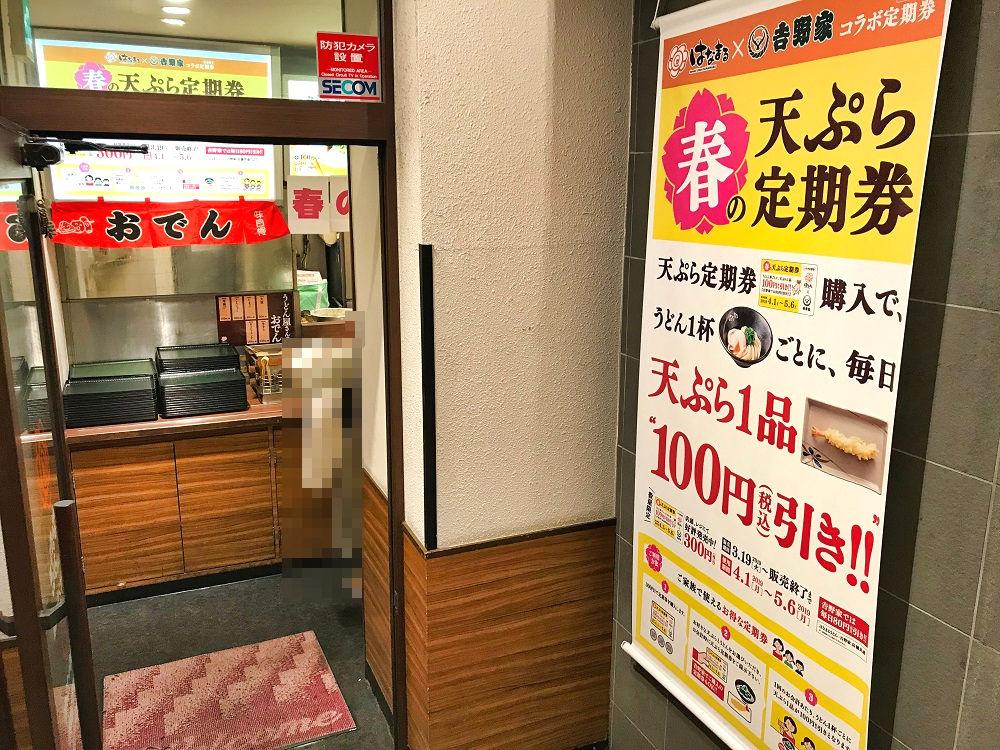 はなまるうどん渋谷センター街店