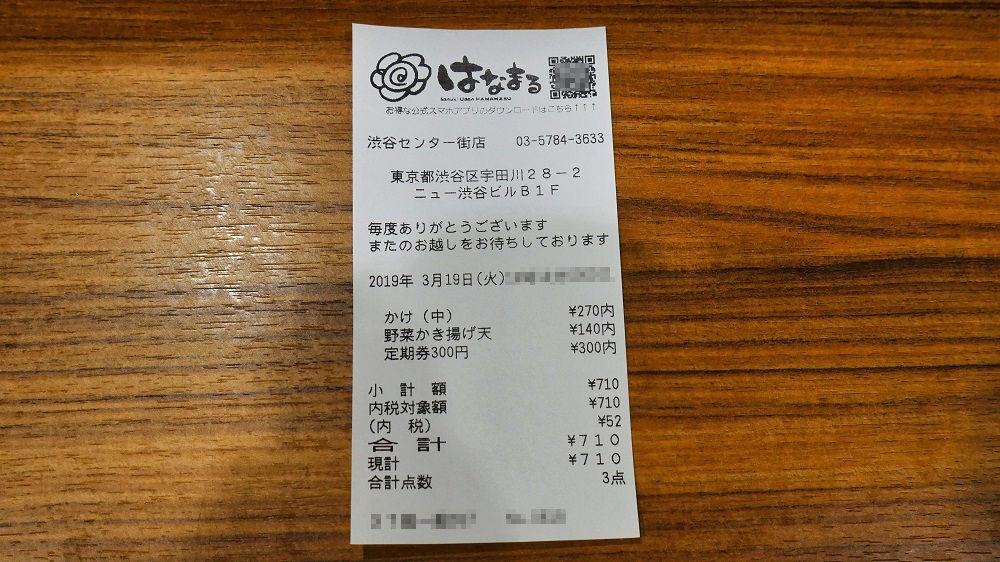 はなまるうどん渋谷センター街店のレシート