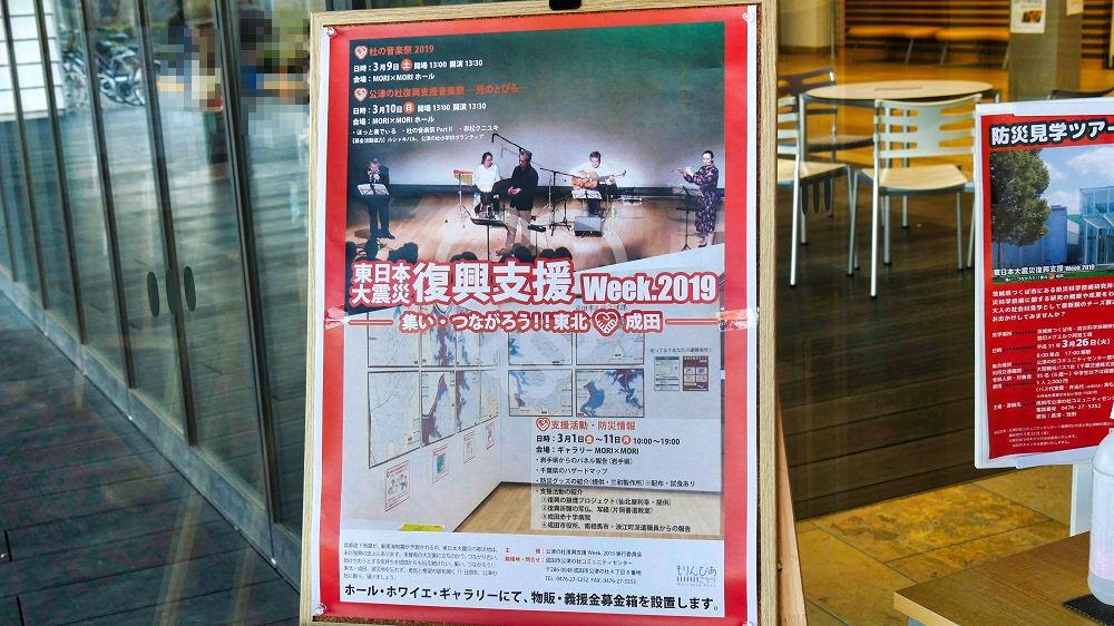 成田市の東日本大震災復興支援イベント