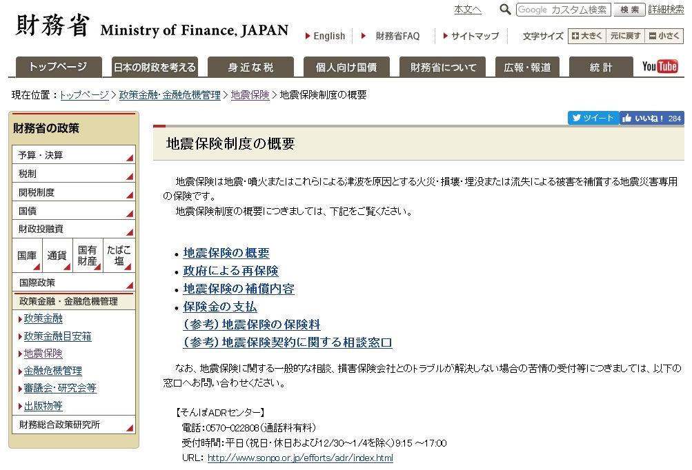 財務省による地震保険制度の説明