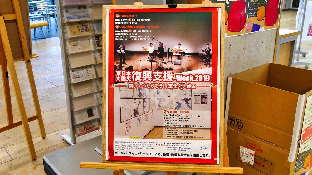 成田市の復興支援プロジェクト