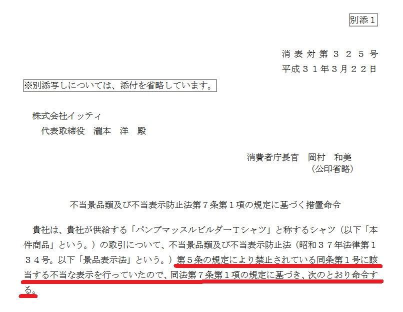 消費者庁2019年3月22日措置命令