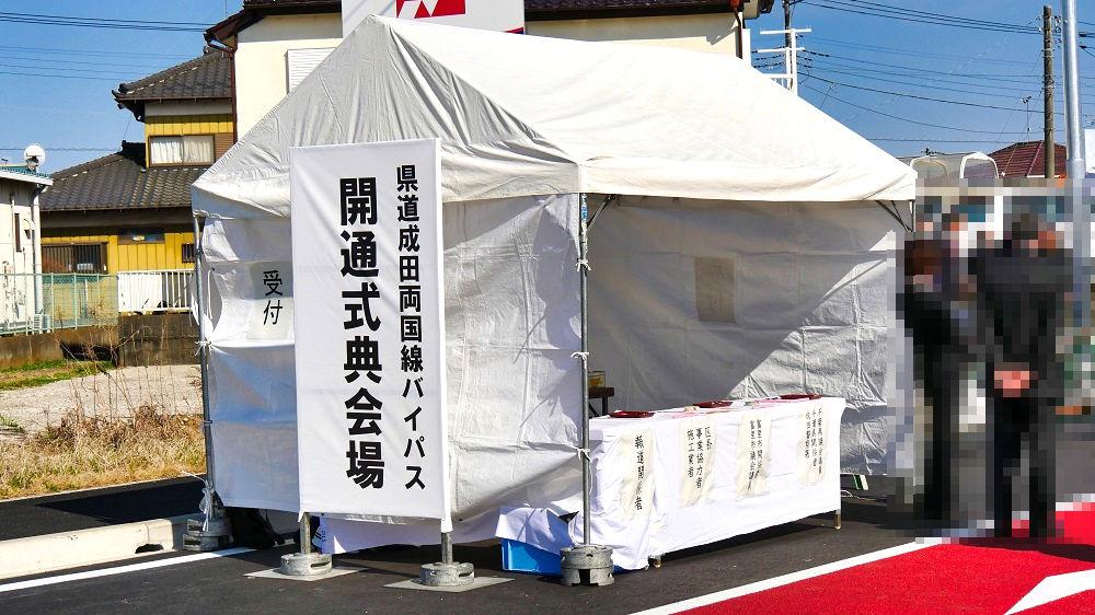 県道成田両国線バイパス開通式