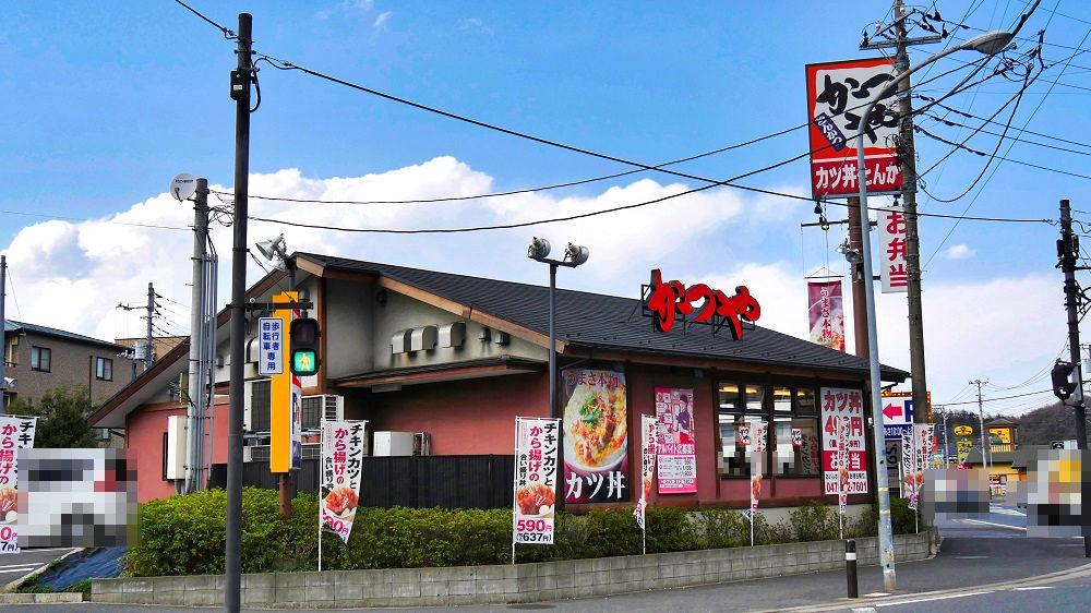 「かつや」東松戸駅前店