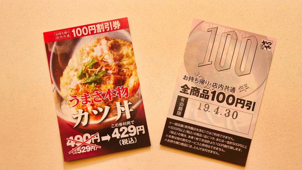 「かつや」の100円割引クーポン!